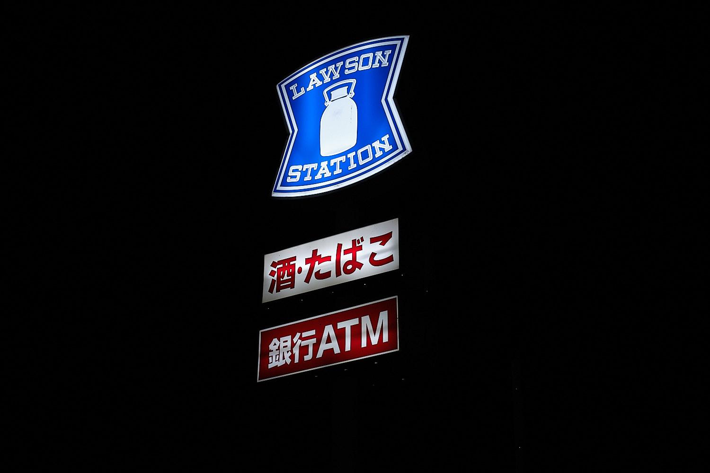 night view of Lawsons, Taki, Japan